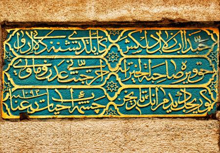 lettres arabes: Anciennes lettres arabes grav�s sur Old Stone