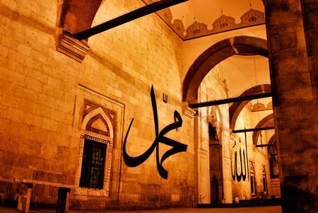 Eski Cami Mosque Edirne, Turkey