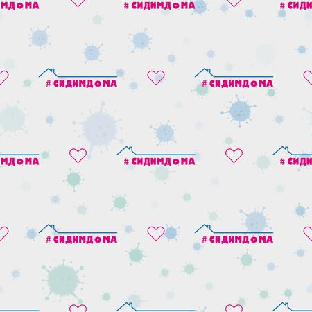 Translation from Russian text sitting at home. COVID-19. self isolation to prevent spreading coronavirus. Quarantine seamless pattern Ilustracja