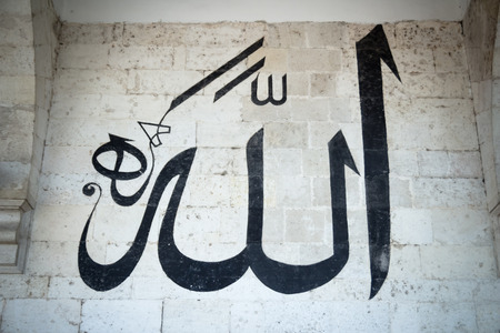 bismillah: The name of the God in arabic language is on the mosque wall. Stock Photo