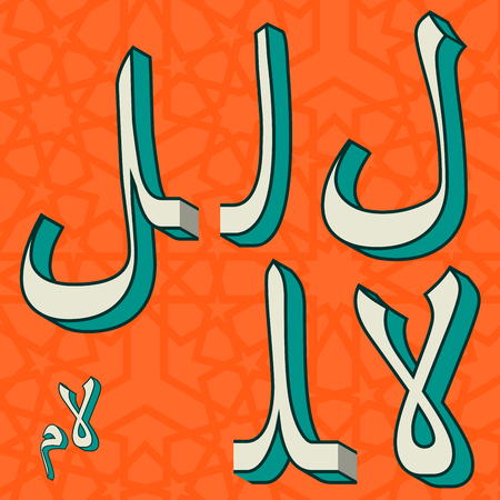 Retro style 3d arabic typeface alphabet letter symbols. Isolated, initial, medial and final contextual forms. Vector design element set.