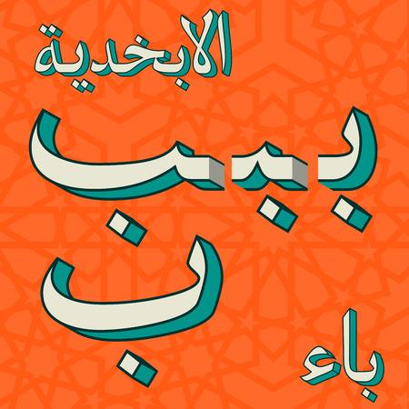 Symboles de lettre de l'alphabet de police arabe 3d de style rétro. Formes contextuelles isolées, initiales, médiales et finales. Ensemble d'éléments de conception de vecteur.