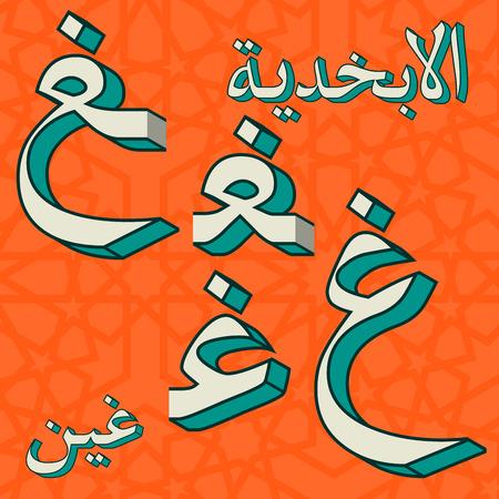 Symboles de lettre alphabet caractères arabes 3d style rétro. Formes contextuelles isolées, initiales, médiales et finales. Ensemble d'éléments de conception de vecteur.