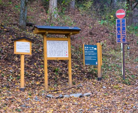 Warning signs advising tourists  walkers  to be alert for wild bears on the Nakasendo Way  Trail - a bell may be rung to warn the bears and to scare them away.