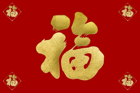 fortune flower: Chinese character-Fu