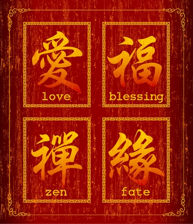 Chinese character symbol about emotion Vectores