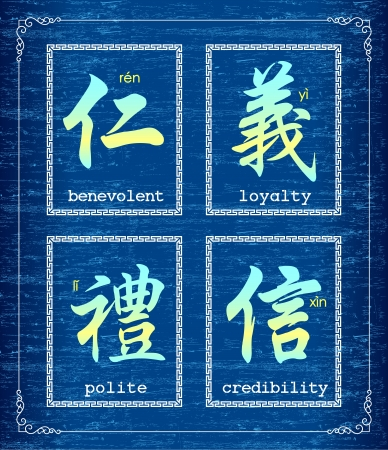 Chinese character symbol about morality  Vectores