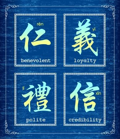 courtoisie: Symbole de caract�re chinois sur la moralit�