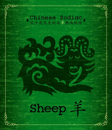 Chinese Zodiac-goat Vector