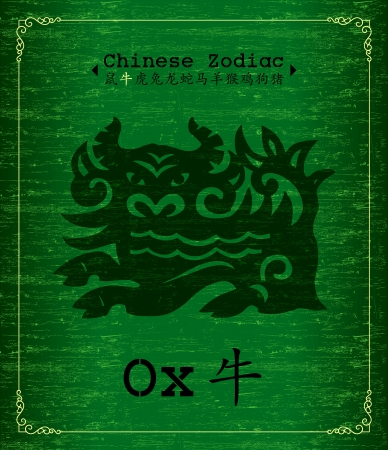 Chinese Zodiac  about  Ox Stock Vector - 14398673