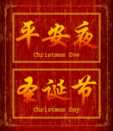Chinese character symbol about Christmas Vector