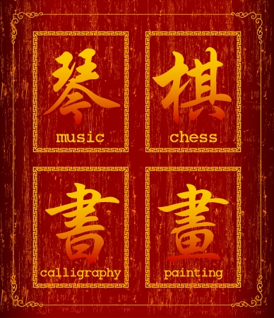 caligraphy: Chinese character symbol about Recreation