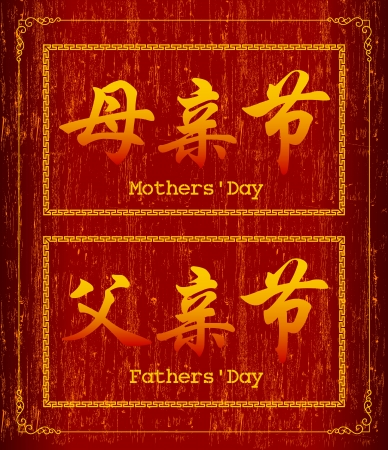 chinese calligraphy character: Mother s day and Father s day