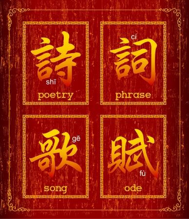 Symbole de caract�res chinois sur la po�sie Illustration