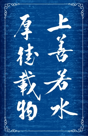 ideogram: Chinese calligraphy