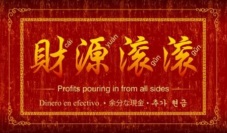 happy new year stamp: Las ganancias llegando de todos lados