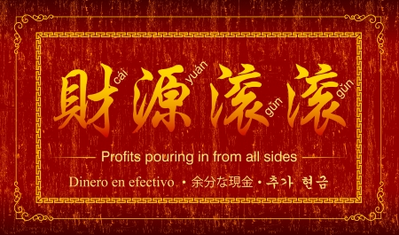 chinese script: Profits pouring in from all sides