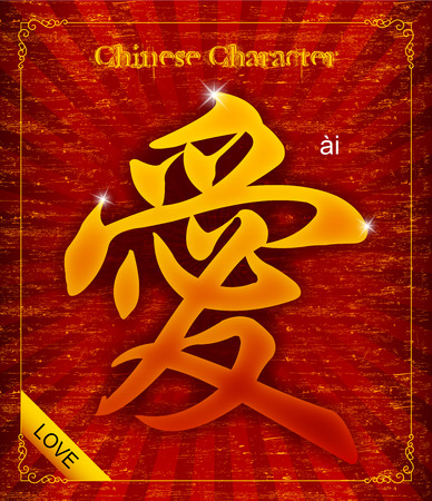Vector Chinese character calligraphy-Love Vector