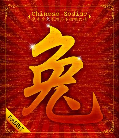 chinese new year rabbit: Chinese Zodiac-Year of the Rabbit