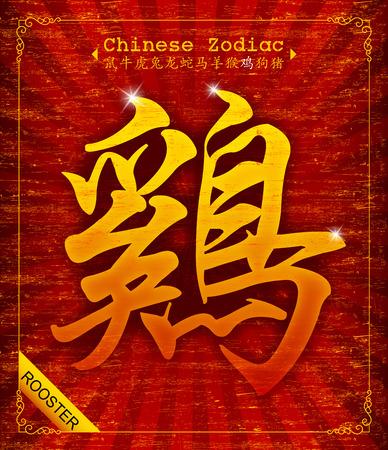 year of rooster: Zodiaco chino - a�o del gallo
