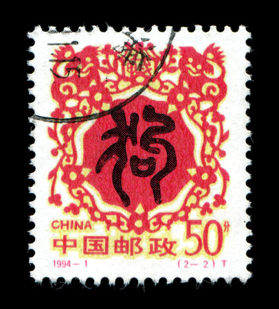 chinese postage stamp: Postage stamp about  Year of the Dog Stock Photo