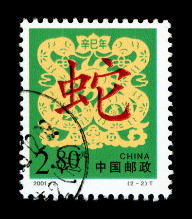 Year of the snake in postage stamp photo