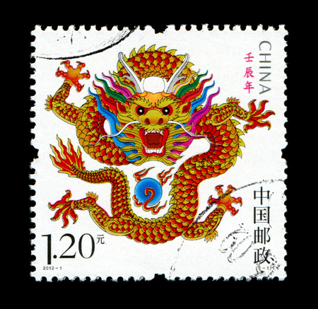 auspicious: Year of the Dragon in Postage stamp  Stock Photo