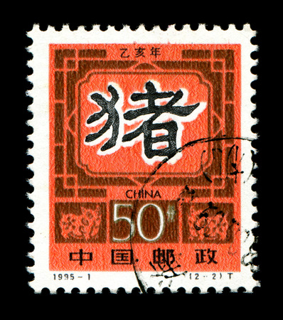 Year of the Boar in Postage stamp  photo