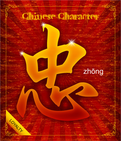 faithfulness: Vector Traditional Chinese Calligraphy about Loyalty