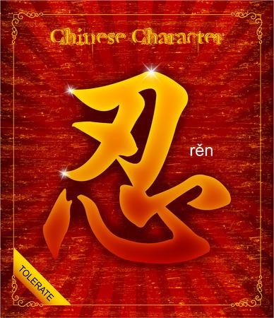 paciencia: Vector: Paciencia en la caligraf�a china tradicional Vectores