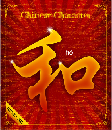harmonious: Vector Traditional Chinese Calligraphy about Harmony