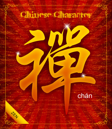 chinese philosophy: Vector Chinese Calligraphy - Meditation, Zen, Dhyana & Abdicate Illustration