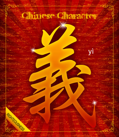 righteousness: Chinese character symbol - Righteousness or justice