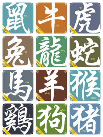 snake calligraphy: Vector 12 Chinese zodiac signs set