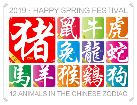 Year of 2019 Chinese zodiac signs with the year of the pig Illustration