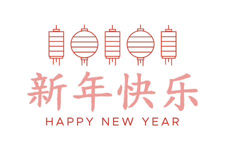 Banner Mid Autumn Festival. National holiday in China. Happy chinese new year 2019 Zodiac sign. (Translation hieroglyph Chinese New Year)