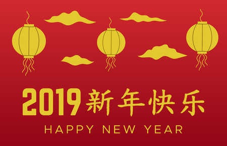 Chinese new year 2019 wallpaper with asian decorative elements. New year card celebration. Translation hieroglyph Chinese New Year Illustration
