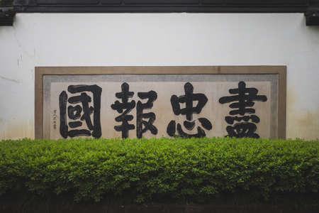 Hangzhou, China - 14 May 2019: Calligraphy mural in Yuewang (Yue Fei) Memorial Temple, which reads