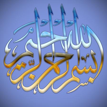islamic calligraphy: Bismillah 1 (Islamic art) Stock Photo