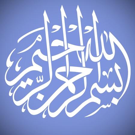 calligraphie chinoise: Bismillah 2 (art islamique) Banque d'images