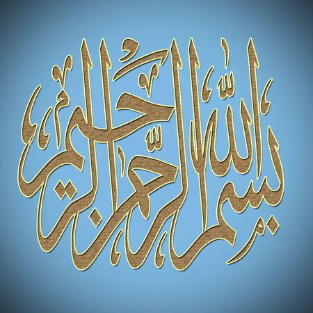 Islamic art (Bismillah)1 photo
