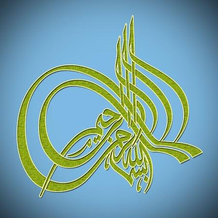 islamic calligraphy: Islamic art (Bismillah)2