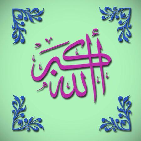 Name of Allah (Islamic Art) photo