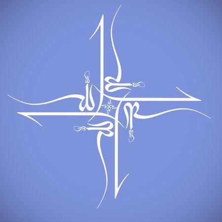 islamic art: Name of Allah (Islamic Art)