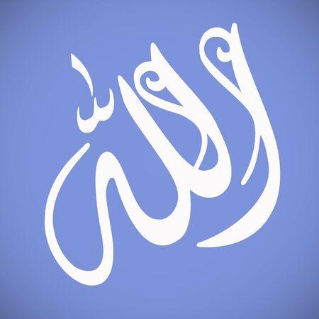 islamic calligraphy: Name of Allah (Islamic Art)