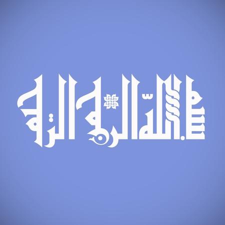 allah: Bismillah Stock Photo