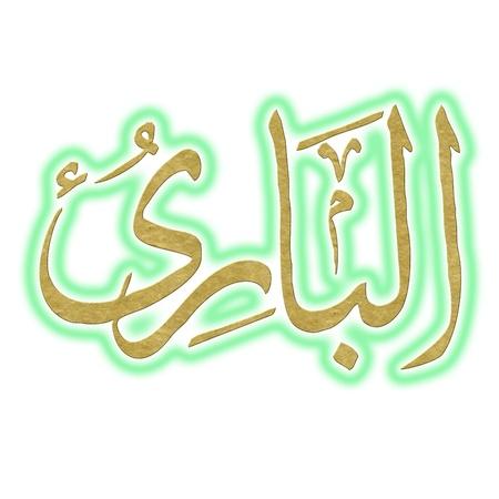Islamic art (names of ALLAH) 12 Stock Photo - 10041215