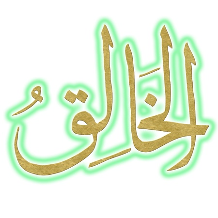 muhammad: Islamic art (names of ALLAH) 13 (Al-Khaliq, The Creator)
