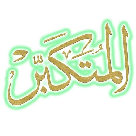 greatest: Islamic art (names of ALLAH) 14 (Al-Mutakabbir, The Greatest)