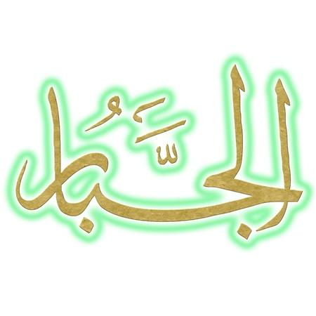 muhammad: Islamic art (names of ALLAH) 15 (Al-Jabbar, The Compeller )